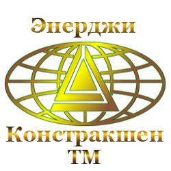 ООО «Энерджи Констракшен ™»